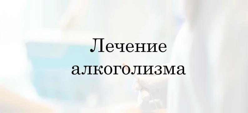 Лечение алкоголизма Кичеево
