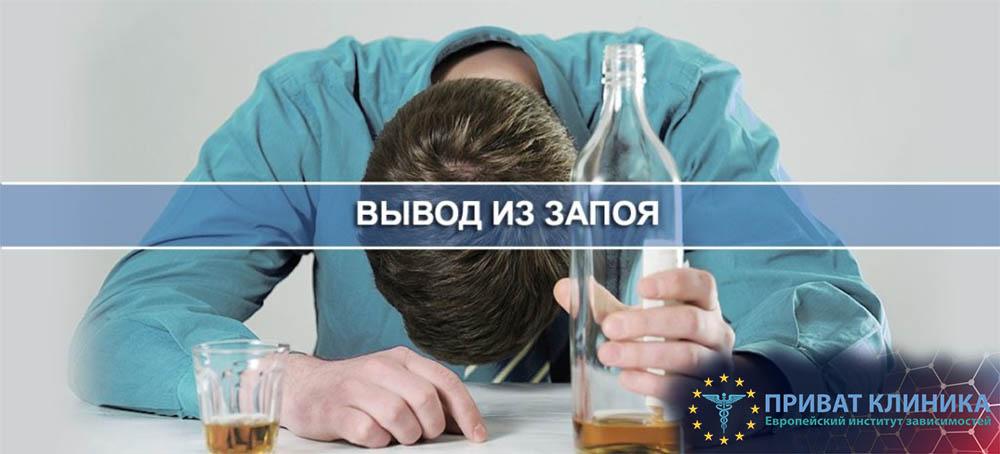 алкогольный запой лечение