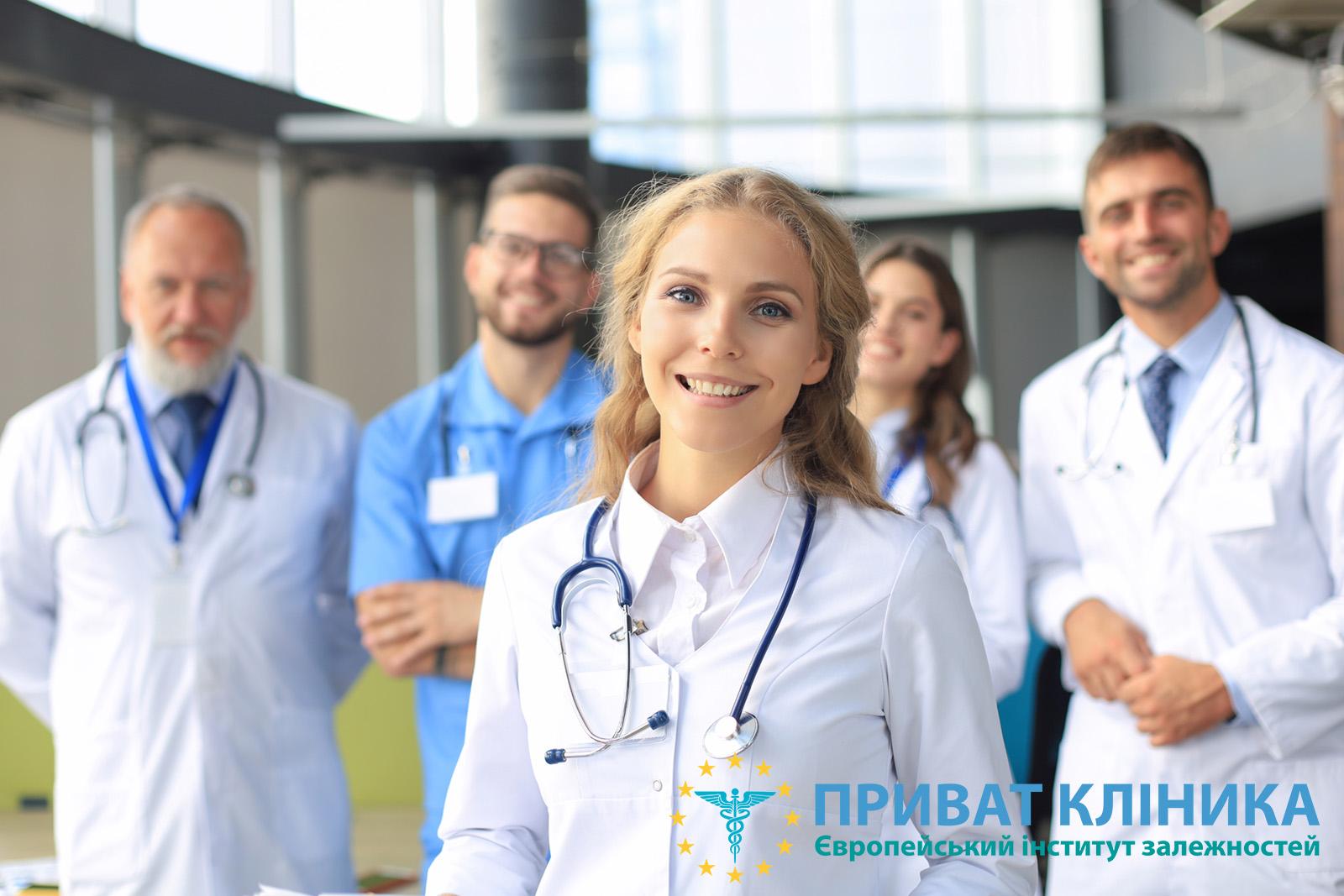 Наркологические клиника харькова центр наркологии и психотерапии москва