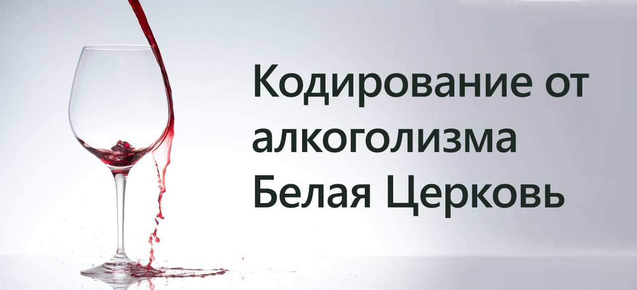 Кодирование от алкоголизма Белая Церковь