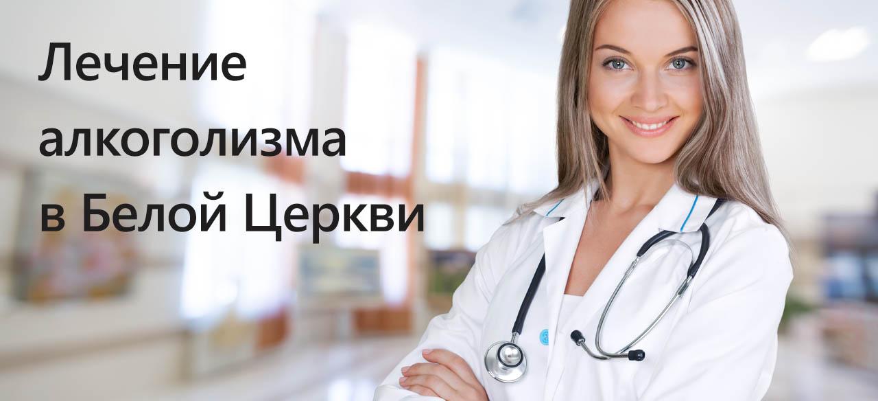 Лечение алкоголизма Белая Церковь