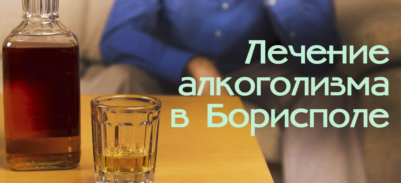 лечение алкоголизма Борисполь