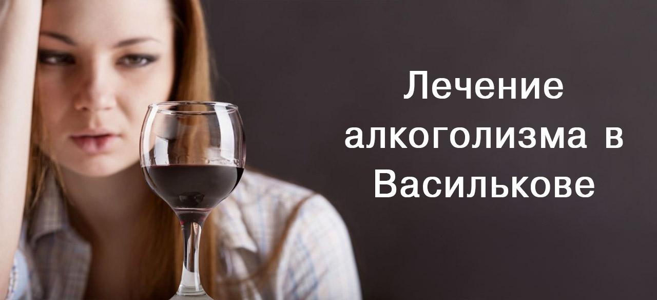 лечение алкоголизма Васильков