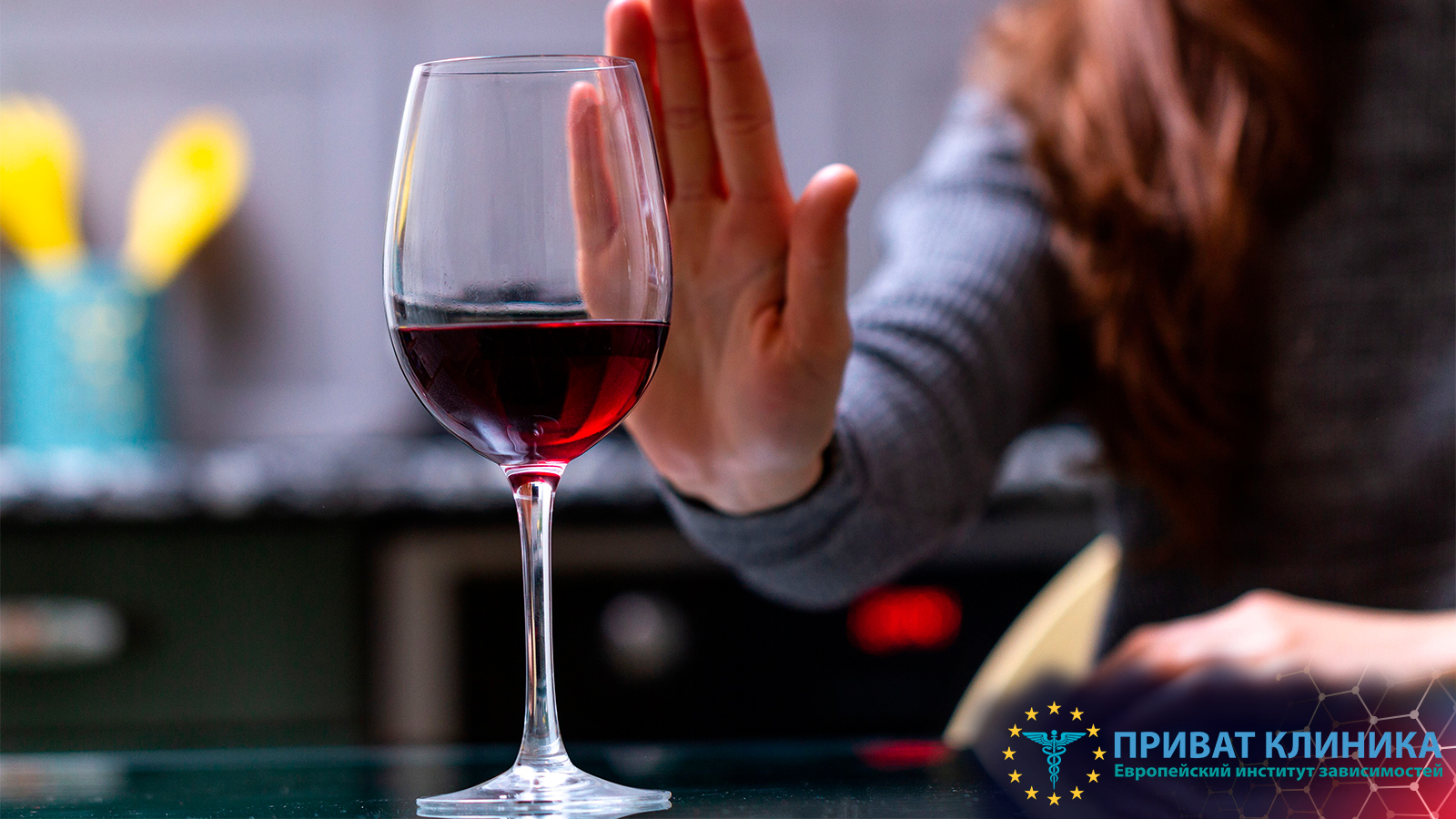 Лечение алкоголизма Боярка